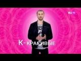 Артем Иванов поздравляет с 8 Марта!