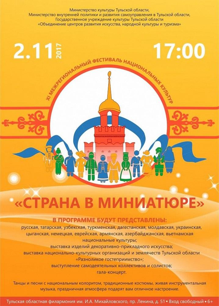 Выставка национальных культур