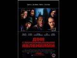 Дом с паранормальными явлениями (2013) комедия