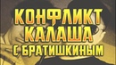 КОНФЛИКТ КАЛАША С БРАТИШКИНЫМ МНЕНИЕ KALASHZ0R
