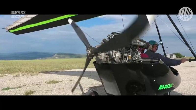 Полет на мото-дельтаплане CLUB LEXX