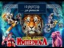 Розыгрыш 20 билетов в цирк Империал