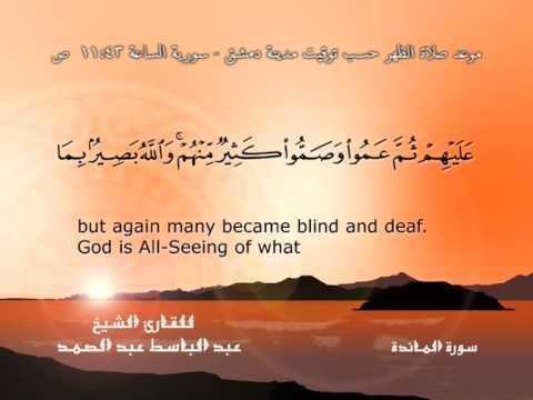 سورة المائدة - القرآن مجود - عبد الباسط عبد ا1604