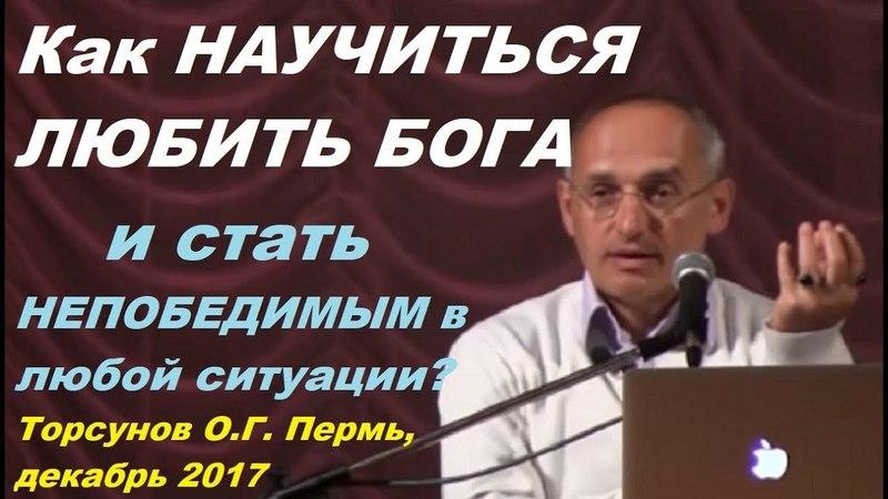 Как НАУЧИТЬСЯ ЛЮБИТЬ БОГА и стать НЕПОБЕДИМЫМ в любой ситуации Торсунов О.Г. Пермь, декабрь 2017