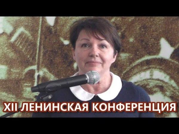 Ленин и красные финны. Н.И.Забавская. XII Ленинская конференция