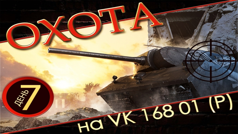 World of Tanks-Охота на vk 168 01 p успокаиваем нервы часть 2