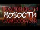 Gamescom Близко! Игровые Новости Игра Обзоров