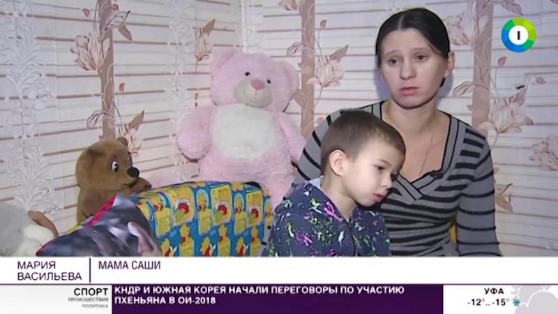 Сбор для Саши Васильева МИР 17 01 2018
