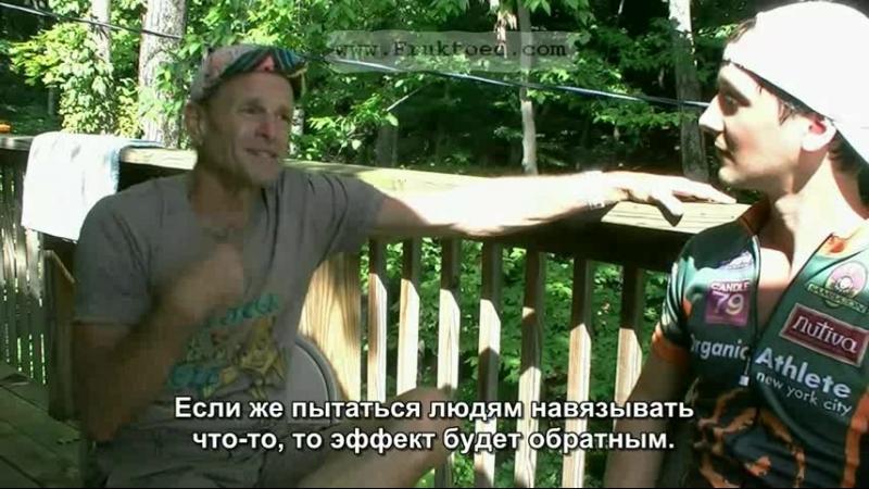 Доктор Дуглас Грэм о сыроедении в России- интервью
