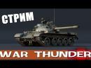 War Thunder Live● 113●Унижение Зениток 01 16 14
