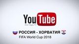 Россия-Хорватия на ЧМ2018. Трейлер матча 7 июля суббота 21:00. Сочи. Стадион Фишт