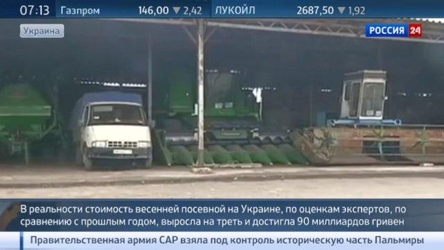 Новости на Россия 24 • Посевная на Украине фермеры и эксперты полны пессимизма