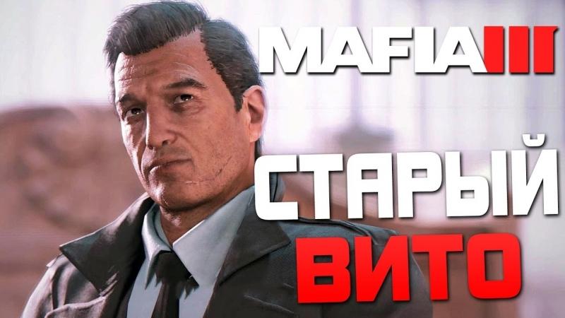 [Дмитрий Бэйл] Прохождение MAFIA 3 — Часть 3: СТАРЫЙ ВИТО СКАЛЕТТА ОЗВУЧКА
