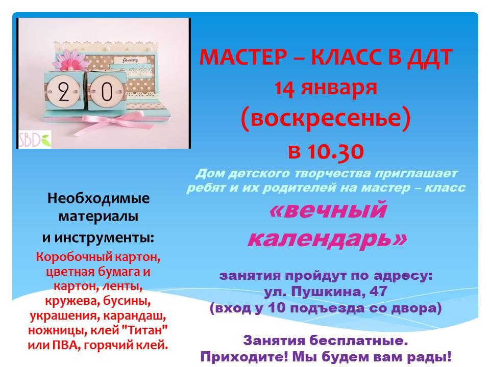 """мастер - класс """"Вечный календарь"""""""