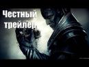 No Sense озвучка Честный трейлер - Люди Икс Апокалипсис No Sense озвучка