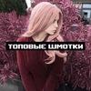 Топовая одежда и обувь-Крым-Севастополь