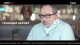 Большое эксклюзивное интервью Геннадия Кернеса телеканалу NEWSONE 02.07.18