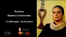 Чтобы помнили - Бунина Ирина Алексеевна - 17.08.1939 - 12.07.2017