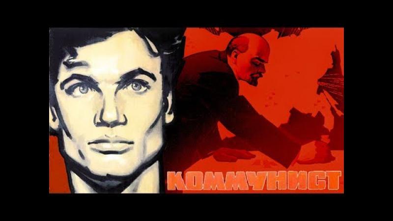 Tubus Show: о фильме «Коммунист» и антисоветском вранье «говна нации», ради СВОЕГО потреблядства предающего страну и наших дедов