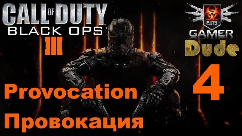Call of Duty: Black Ops 3 Часть 4 - Провокация