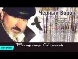 Владимир Асмолов - Чёрный ворон (Альбом 2001 г)