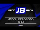 Итоги игрового дня JOINT BANK за 26.06.2018