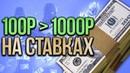 Стратегия ставок от 100 до 1000 Ставки КС ГО Дота 2 лесенкой Киберспорт