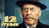12 стульев. 4 серия (1976). Сатирическая комедия Фильмы. Золотая коллекция