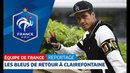 Команда Франций собралась в Clairefontaine I FFF 2018