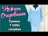 Туника Модель Т 1051 голубая (48-62) 1110р [СОНЛАЙН Интернет-магазин]