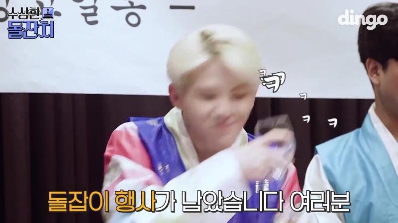 [수상한 돌잔치] 세븐틴 때문에 사람들이 갑자기 모두 기절한 이유는؟؟(Feat. SEVENTEEN 정한, 우지)