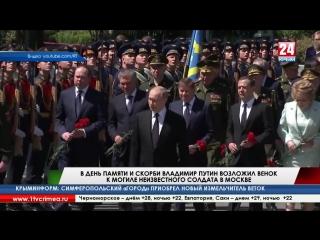 В День памяти и скорби Владимир Путин возложил венок к Могиле Неизвестного Солдата в Москве