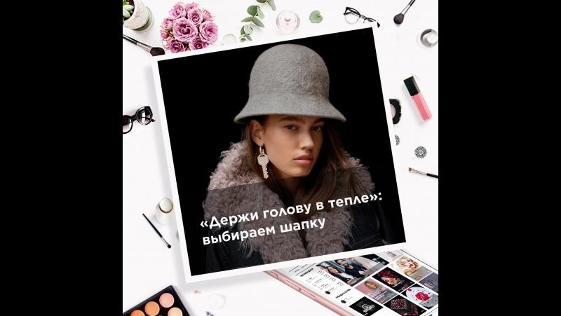 «Держи голову в тепле» выбираем шапку