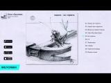 Умка и Броневик - Ломать не строить (Альбом 2007 г)