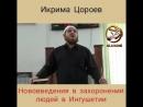 Икрима Цороев - Нововведения в захоронении людей в Ингушетии