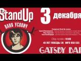 3 Декабря - Иван Усович (Stand Up | ТНТ) | Gatsby