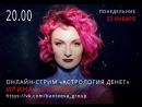 Ирина Чукреева Астрология Денег 🤑