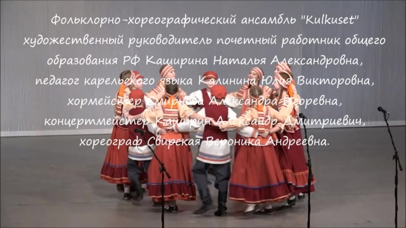 АнсамбльKulkuset ДТДиЮ г.Петрозаводск