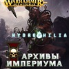 Архивы Империума (Warhammer 40к/30к/AoS)