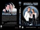 Детективное агентство Лунный свет 1 сезон 1-3 серии 1985
