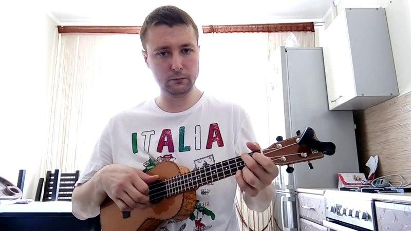 А я иду шагаю по Москве Укулеле cover ukulele