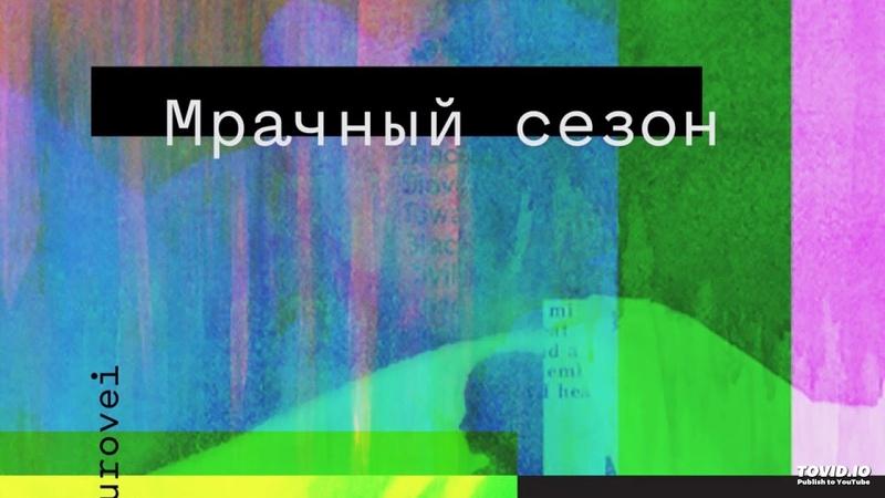 Murovei feat Pastor Napas Тишина 2018