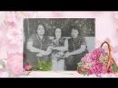 Любимой бабушке и прабабушке с юбилеем! 80 лет. Слайдшоу на заказ
