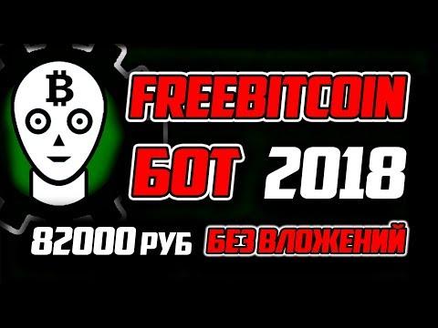 FREEBITCOIN SCRIPT БОТ 2018 НОВЫЙ🔴ФРИБИТКОИН И БИТКОИН КРАН