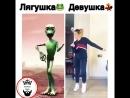 Лягушка девушка танец