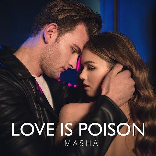 Masha альбом Love Is Poison
