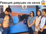 Пояс Ems-trainer - реакция девушек)