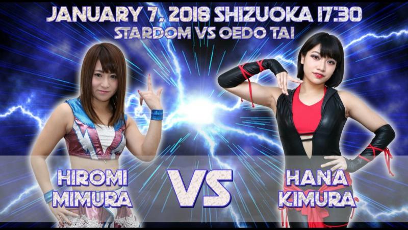 Хироми Мимура против Ханы Кимуры
