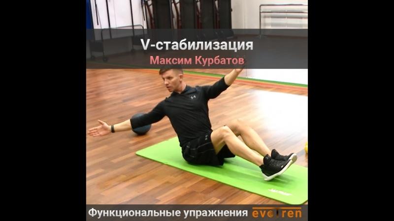 V-стабилизация