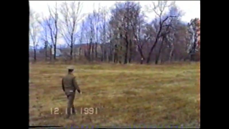 Ордруф 39 ГМСД 12.11.1991. Часть 1